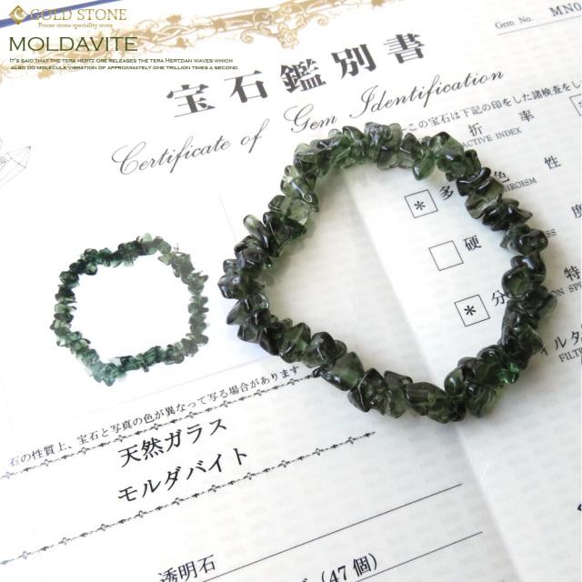 超高品質 モルダバイトさざれブレスレット バレル・カット 鑑別書付き mn032