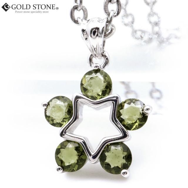モルダバイト ネックレス 天然石 ペンダント 宝石質5A Silver925使用 鑑別書発行可能 星 スター型