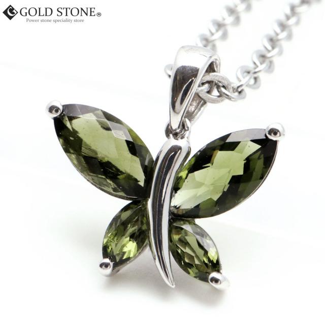 モルダバイト ネックレス 天然石 ペンダント 宝石質5A Silver925使用 鑑別書発行可能 バタフライ 蝶型
