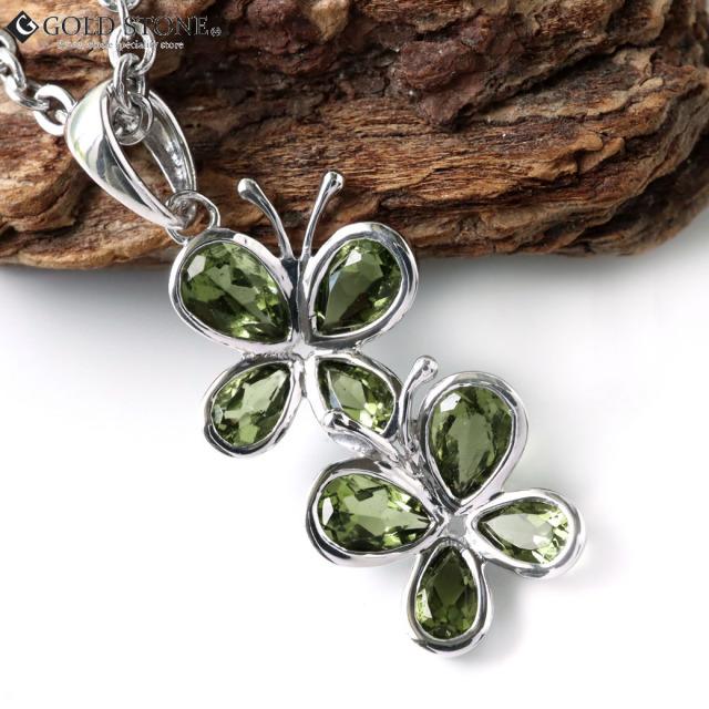モルダバイト ネックレス 天然石 ペンダント 宝石質5A Silver925使用 鑑別書発行可能 ツインバタフライ 蝶型
