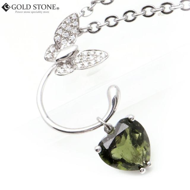 モルダバイト ネックレス 天然石 ペンダント 宝石質5A Silver925使用 鑑別書発行可能 バタフライ 蝶 ハート型