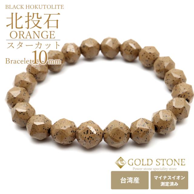 北投石 ブレスレット 10mm スターカット 橙色 台湾産 マイナスイオン測定済み ラジウム ホクトライト