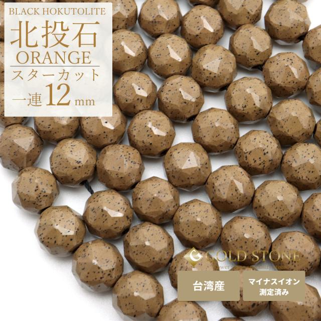 北投石 一連 ビーズ 12mm スターカット 40cm 橙色 台湾産 マイナスイオン測定済み ラジウム ホクトライト