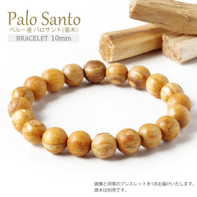 パロサント ブレスレット 10mm ペルー産 聖なる樹 ホーリーウッド 木製 念珠 香木