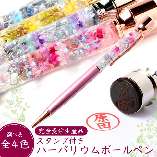ハーバリウム ボールペン 印鑑付き 太さ1.0mm 専用ケース付 花 フラワー プレゼント