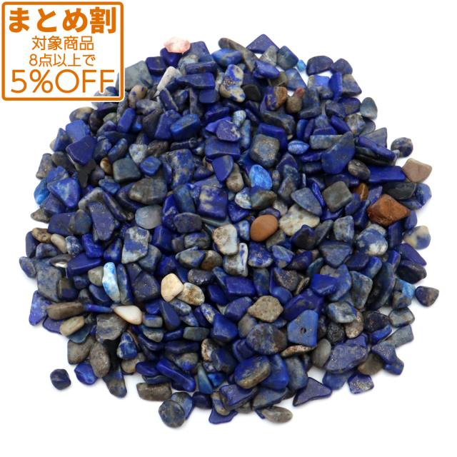 ラピスラズリ 高品質 さざれ石 100g サイズ中 天然石 パワーストーン 浄化グッズ アフガニスタン産