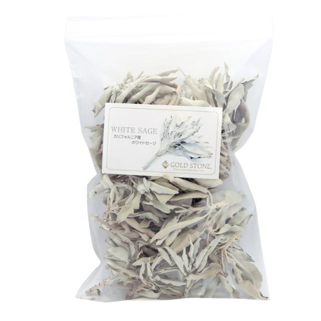 ホワイトセージ 無農薬 カルフォルニア産 お得パック 50g前後 (枝付き、葉小さめ)