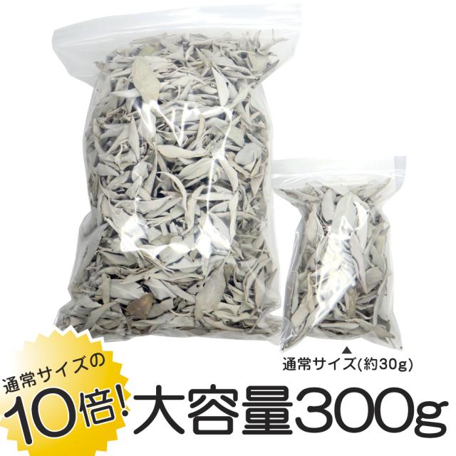 ホワイトセージ 枝無し 無農薬 高品質 カルフォルニア産 300g お徳用