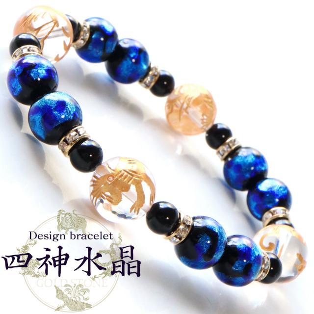四神 ホタルガラス ブレスレット オニキス 水晶 天然石 パワーストーン メンズ アクセサリー