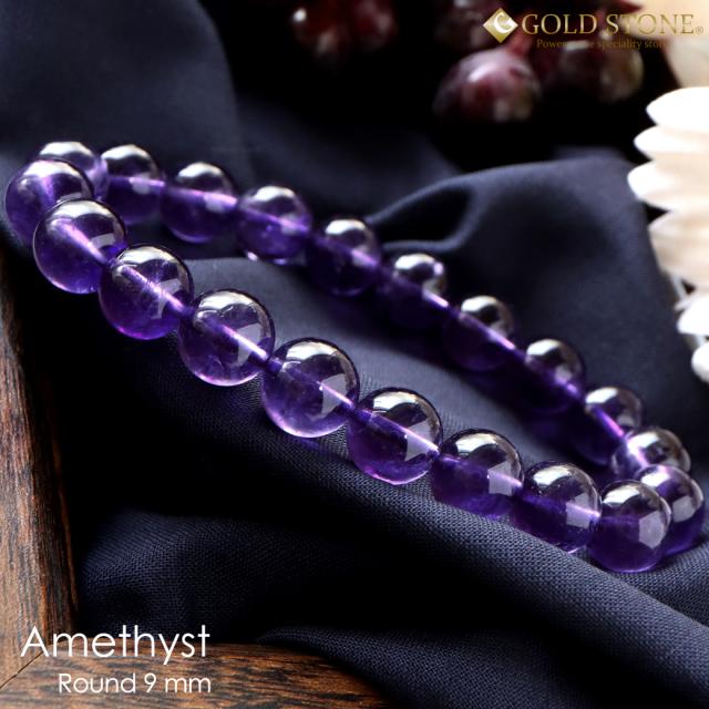 天然石 ブレスレット パワーストーン アメジスト 2月 誕生石 9mm ウルグアイ産 ディープパープル 紫水晶 送料無料