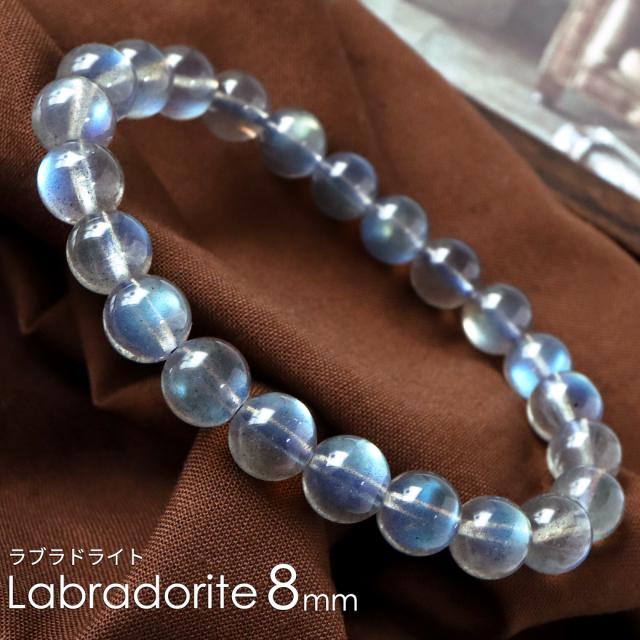 ラブラドライト ブレスレット 8mm AAA ブルーに輝くシラー 天然石 パワーストーン