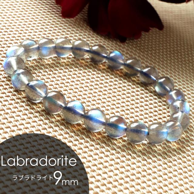 ラブラドライト ブレスレット 9mm AAA ブルーに輝くシラー 天然石 パワーストーン