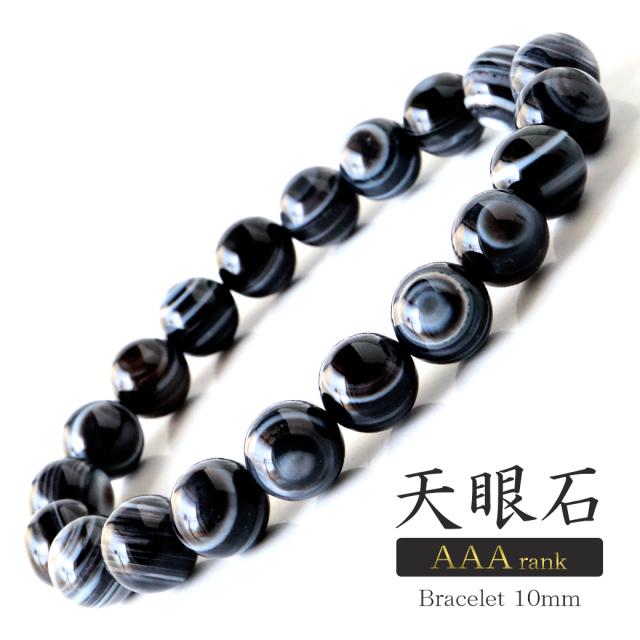 ブレスレット メンズ レディース 天眼石 AAA 高品質 12mm パワーストーン 天然石 数珠 アクセサリー