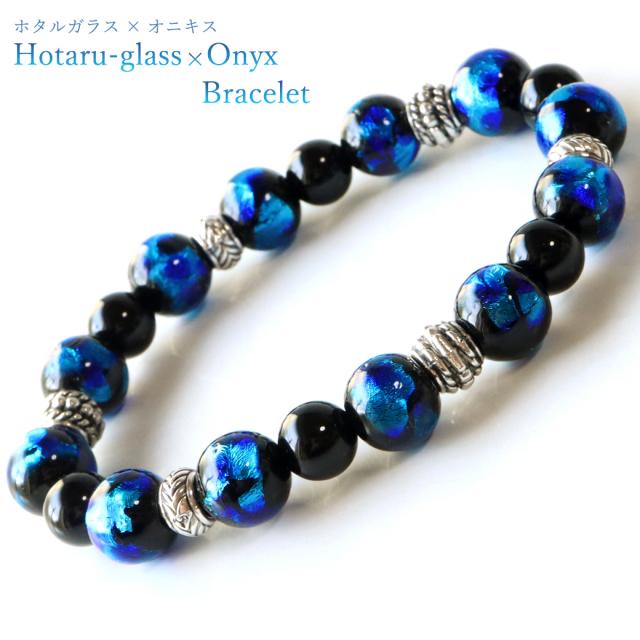 天然石 パワーストーン ブレスレット ホタルガラス オニキス メンズ レディース アクセサリー