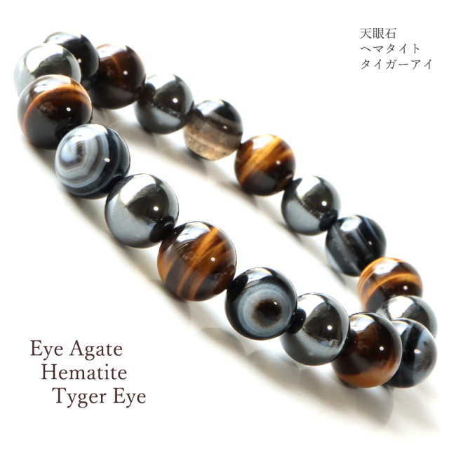 天眼石 タイガーアイ ヘマタイト ブレスレット 12mm パワーストーン 天然石 数珠 メンズ アクセサリー