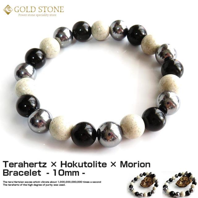テラヘルツ鉱石 × 北投石 × モリオン(黒水晶) ブレスレット 10mm 21粒 パワーストーン
