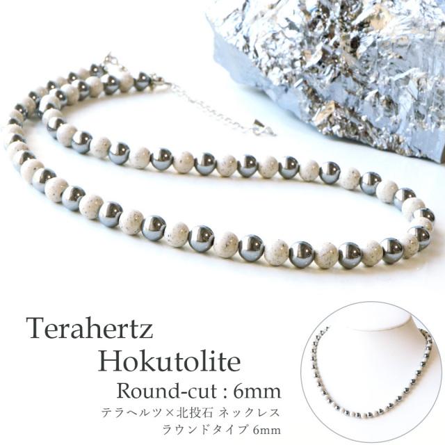 テラヘルツ鉱石 × 北投石ネックレス6mm 長さ40cm 超遠赤外線