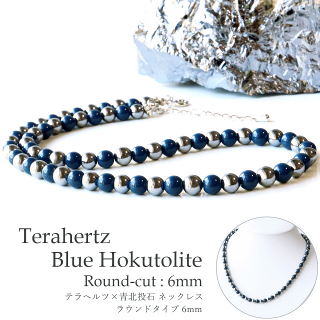 テラヘルツ鉱石 × 青色 北投石 ネックレス 6mm 長さ40cm 超遠赤外線 ブルーホクトライト