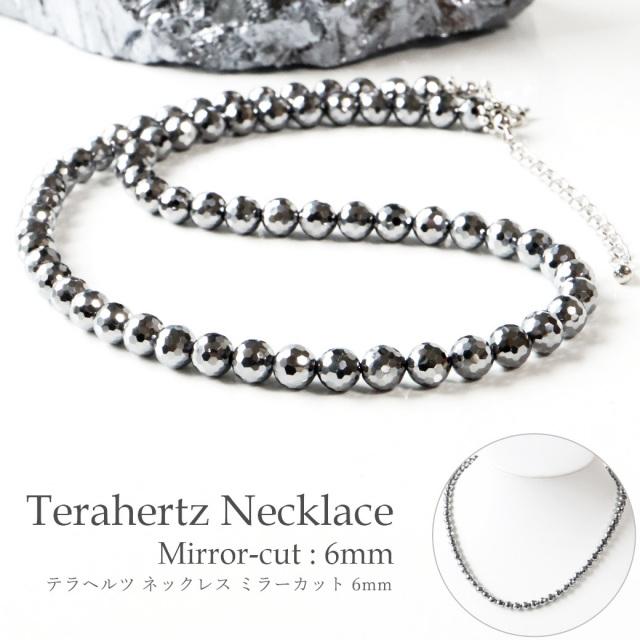 テラヘルツ鉱石 ネックレス メンズ レディース キラキラ ミラーカット 粒直径6mm 長さ約40-60cm
