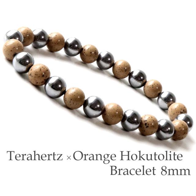 テラヘルツ鉱石 北投石 橙色 ブレスレット 8mm 超遠赤外線 送料無料
