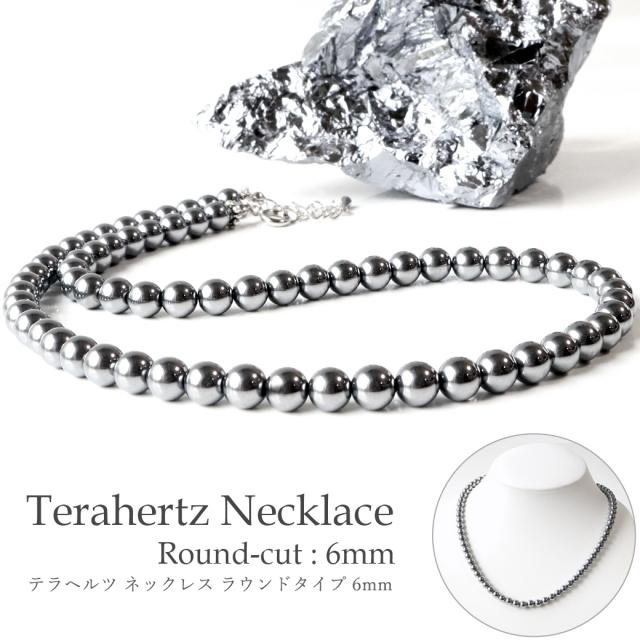 テラヘルツ鉱石 ネックレス6mm 高純度 40cm アジャスター付5cm調整可