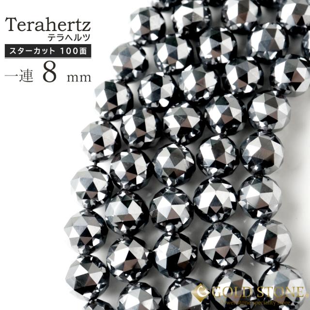 テラヘルツ鉱石 スターカット 100面 ビーズ 一連 40cm 8mm 高純度 パワーストーン