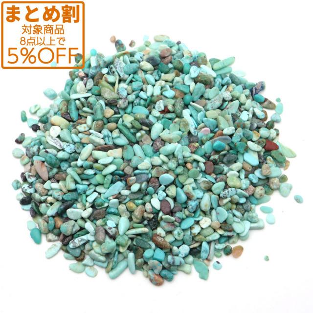 ターコイズ さざれ 100g 小サイズ トルコ石 天然石 パワーストーン 12月 誕生石 浄化グッズ