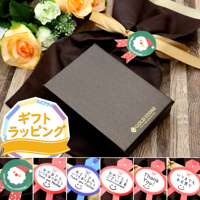 ラッピングサービス ギフト プレゼント用 贈り物 ボックス ブレスレット ピアス ネックレス 対応 クリスマス プレゼント