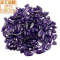 ディープパープル アメジスト 小粒 さざれ石 100g ウルグアイ産 紫水晶 天然石 パワーストーン 浄化グッズ 2月 誕生石 母の日