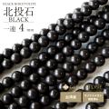 北投石 一連 ビーズ 4mm 40cm 黒色 台湾産 マイナスイオン測定済み ラジウム ブラック ホクトライト 本物