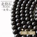 北投石 一連 ビーズ 6mm 40cm 黒色 台湾産 マイナスイオン測定済み ラジウム ブラック ホクトライト 本物