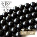 北投石 一連 ビーズ 8mm 40cm 黒色 台湾産 マイナスイオン測定済み ラジウム ブラック ホクトライト 本物