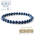北投石 ブレスレット 6mm 31粒 青色 台湾産 マイナスイオン測定済み ラジウム ブルー ホクトライト 本物