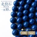 北投石 一連 ビーズ 10mm 40cm 青色 台湾産 マイナスイオン測定済み ラジウム ブルー ホクトライト 本物