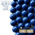 北投石 一連 ビーズ 12mm 40cm 青色 台湾産 マイナスイオン測定済み ラジウム ブルー ホクトライト 本物