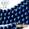 北投石 一連 ビーズ 8mm 40cm 青色 台湾産 マイナスイオン測定済み ラジウム ブルー ホクトライト 本物
