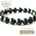 北投石 ブレスレット 10mm 緑色 台湾産 マイナスイオン測定済み ラジウム グリーン ホクトライト 本物
