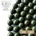 北投石 一連 ビーズ 12mm 40cm 緑色 台湾産 マイナスイオン測定済み ラジウム グリーン ホクトライト 本物