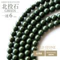 北投石 一連 ビーズ 6mm 40cm 緑色 台湾産 マイナスイオン測定済み ラジウム グリーン ホクトライト 本物