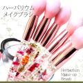 ハーバリウム メイクブラシ チークブラシ 化粧 コスメ プレゼント 花 フラワー