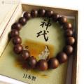 高級天然木 入手困難 高野山 神代桜(じんだいさくら)11mmブレスレット オリジナル桐箱付き