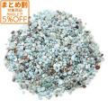 ラリマー さざれ石 100g 極小 サイズ 小粒 天然石 パワーストーン 浄化グッズ