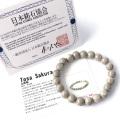 日本の銘石 土佐桜 ブレスレット 10mm 高知県産 証明書付き