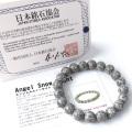 日本の銘石 エンジェルスノーライト ブレスレット 10mm 香川県産 証明書付き