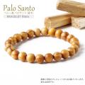 パロサント ブレスレット 8mm ペルー産 聖なる樹 ホーリーウッド 木製 念珠 香木