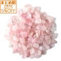 ローズクォーツ(紅水晶) 高品質 さざれ石 100g 天然石 パワーストーン 浄化グッズ