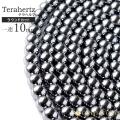 テラヘルツ鉱石 ラウンド10mm ビーズ一連 長さ約40cm