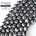 テラヘルツ鉱石 スターカット8mm ビーズ一連 長さ約40cm