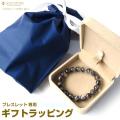 ブレスレット ネックレス専用 ギフト プレゼント用 ボックス ラッピングサービス