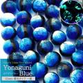 ヨナグニブルー ホタルガラス 12mm 光る 一連 ビーズ売り(33粒) 沖縄 お土産 与那国島